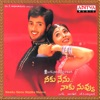 Neeku Nenu Naaku Nuvvu (Original Motion Picture Soundtrack)