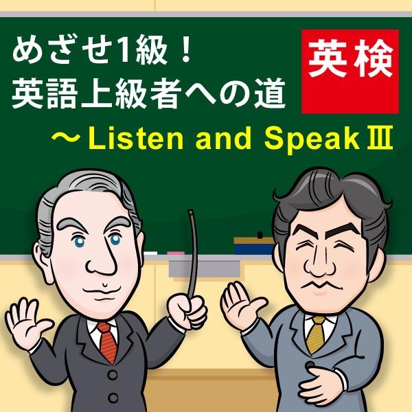 めざせ1級! 英語上級者への道~Listen and Speak Ⅲ : 英検 | 日本英語検定協会