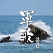 決定版 日本軍歌 陸軍編