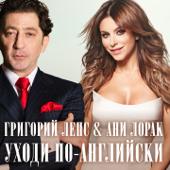 Уходи по-английски - Григорий Лепс & Ani Lorak