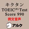 一杉 武史 - キクタンTOEIC Test Score990 例文音声【旧版】(アルク) アートワーク