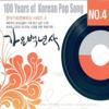 가요백년사, Vol. 7, 8 - Various Artists