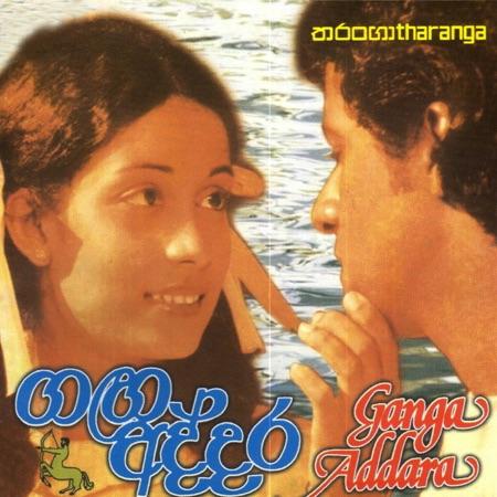Album : Ganga Addara - Various Artists