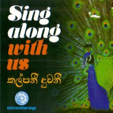 Kalpani Duwani - Various Artists
