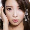 IU - Can You Hear Me? - EP artwork