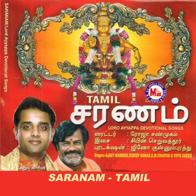 Palazhi Pamba - Ayyappan Songs by Ajay Warrier, Veeramani Raju & Anu  Kadamanitta