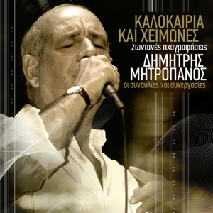 Dimitris Mitropanos - Kalokeria Ke Himones