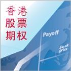 香港交易所股票期权短片