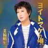 ヨイトマケの唄/ふるさとの空の下に - EP ジャケット写真