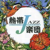 セプテンバー/熱帯JAZZ楽団ジャケット画像