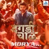 Morya From Daagdi Chaawl Single