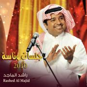Jalsat Wanasa 2010 - Rashed Al Majid - Rashed Al Majid