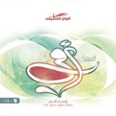 Enta Malaak  Mohammed Alomari - Mohammed Alomari