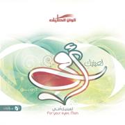 Hobha Fi Al Qalb - Jihad Al Yafeee - Jihad Al Yafeee