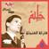 Abdel Halim Hafez - Qareat El Fengan