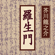 羅生門【オーディオブック・朗読版】 - 芥川龍之介