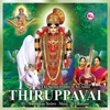 Thirupavai Vol 1