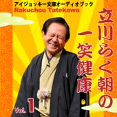 立川らく朝の一笑健康Vol.1