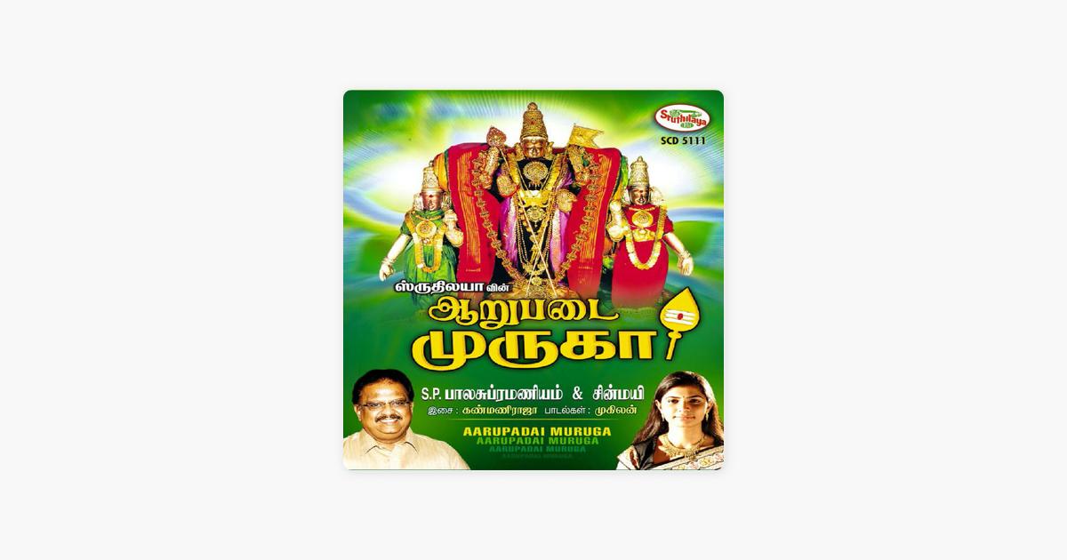 Aarupadai Muruga by S  P  Balasubrahmanyam & Chinmayi Sripaada