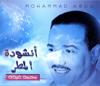 Ounshoudet Al Matar - Mohammad Abdu