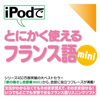 情報センター出版局:編 - iPodでとにかく使えるフランス語mini アートワーク