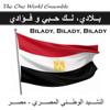 The One World Ensemble - Bilady, Bilady, Bilady  بلادي، لك حبي و فؤادي (النشيد الوطني المصري - مصر) artwork