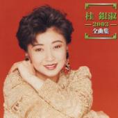 Yuki ga Furu