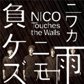 Niwakaame Nimo Makezu - NICO Touches the Walls