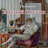 Alexander Pushkin - Evgenij Onegin. Chitaet Mihail Gorevoj (Unabridged) アートワーク