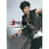 地球上最浪漫的一首歌 - Alien Huang