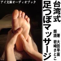 「台湾式足つぼ 自分でできるラクラクマッサージ」オーディオブック版