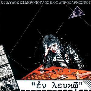Οι Απροσάρμοστοι & Παύλος Σιδηρόπουλος - Εν Λευκώ