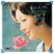 Love Is Blue - Saori Yuki - Saori Yuki