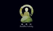Buddha Activity - Kuo Heng-Chi - Kuo Heng-Chi