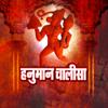 Hanuman Chalisa - Suresh Wadkar