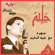Sahra Maa Abd El Halem Hafez (Live) - Abdel Halim Hafez - Abdel Halim Hafez