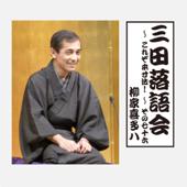 三田落語会~これぞ本寸法!~その76