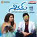 Shivam (Original Motion Picture Soundtrack) - EP - Devi Sri Prasad