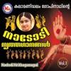 Nadodi Nrithaganagal Vol 1
