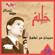 Abdel Halim Hafez - Habebaty Man Takon