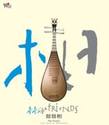 What the Pipa Says - Lin Hai - Lin Hai