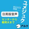 木村 達哉 - 夢をかなえる英熟語 ユメジュク 日英版音声 センターから難関大まで (アルク) アートワーク