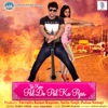 Ye Kaisa Pal Do Pal Ka Pyar (Original Motion Picture Soundtrack) - EP