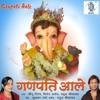 Ganpati Aale
