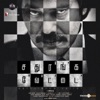 Sathuranka Vettai (Original Motion Picture Soundtrack) - EP