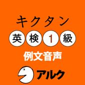 キクタン英検1級 例文音声 (アルク)