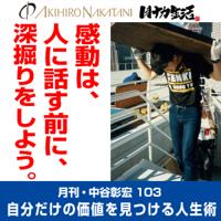 月刊・中谷彰宏103「感動は、人に話す前に、深掘りをしよう。」: 自分だけの価値を見つける人生術
