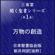 聞く聖書シリーズ [第1巻] 万物の創造 - 日本聖書協会