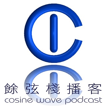 Cosine Wave Podcast (Cantonese)