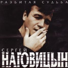Сергей наговицын mp3 все альбомы песни скачать бесплатно шансон.